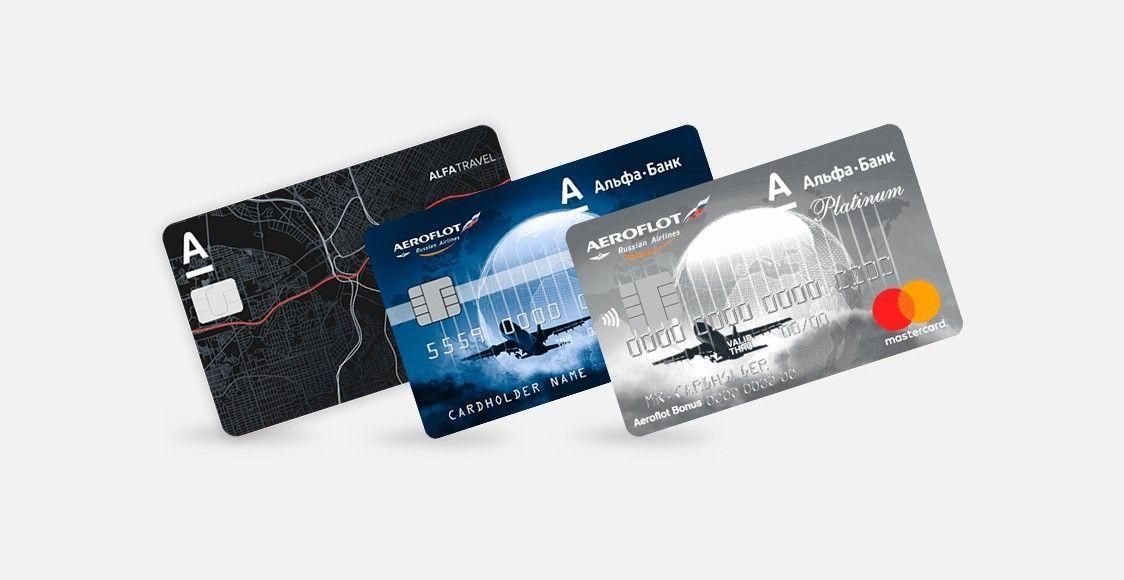 кредитные карты альфа-банк
