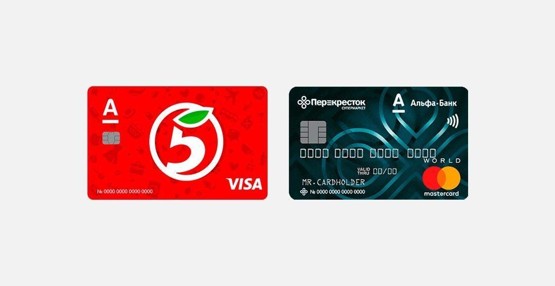 альфа-банк кредитки
